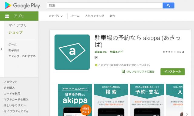 akippaアプリ