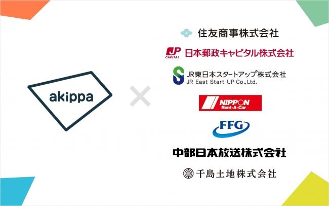 akippa、MaaSプラットフォームの構築に向け住友商事など7社から8.1億円の資金調達を実施