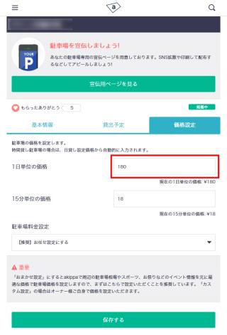 akippa駐車場価格設定