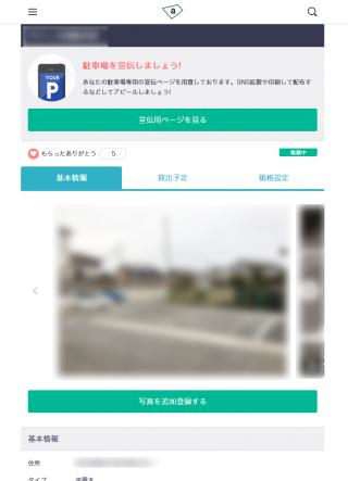 akippa 管理画面 貸出駐車場の管理画面